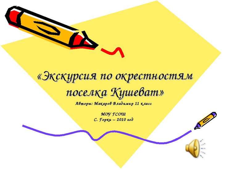 «Экскурсия по окрестностям поселка Кушеват» Авторы: Макаров Владимир 11 класс...