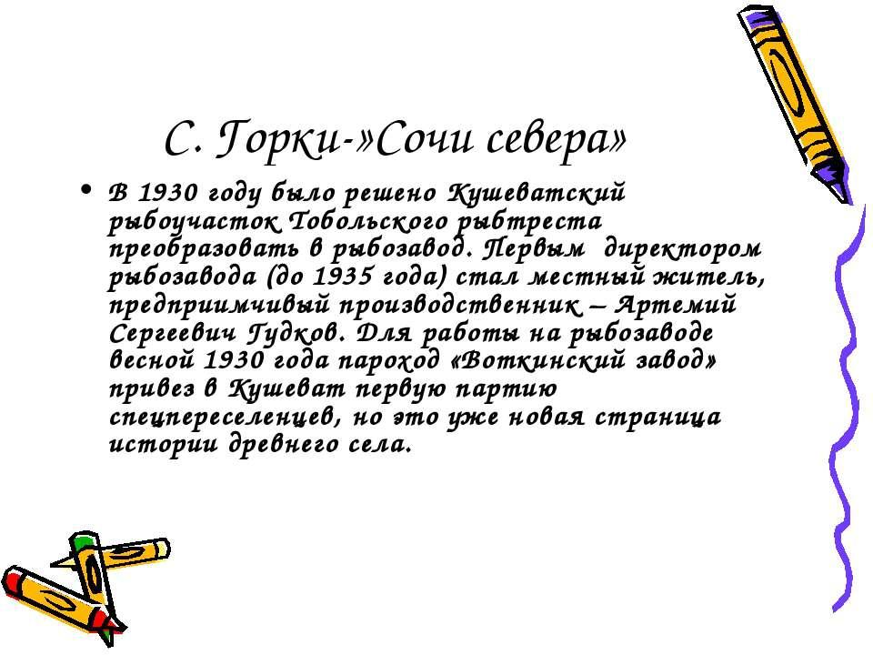 С. Горки-»Сочи севера» В 1930 году было решено Кушеватский рыбоучасток Тоболь...