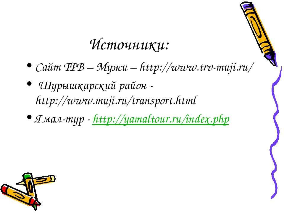 Источники: Сайт ТРВ – Мужи – http://www.trv-muji.ru/ Шурышкарский район - htt...