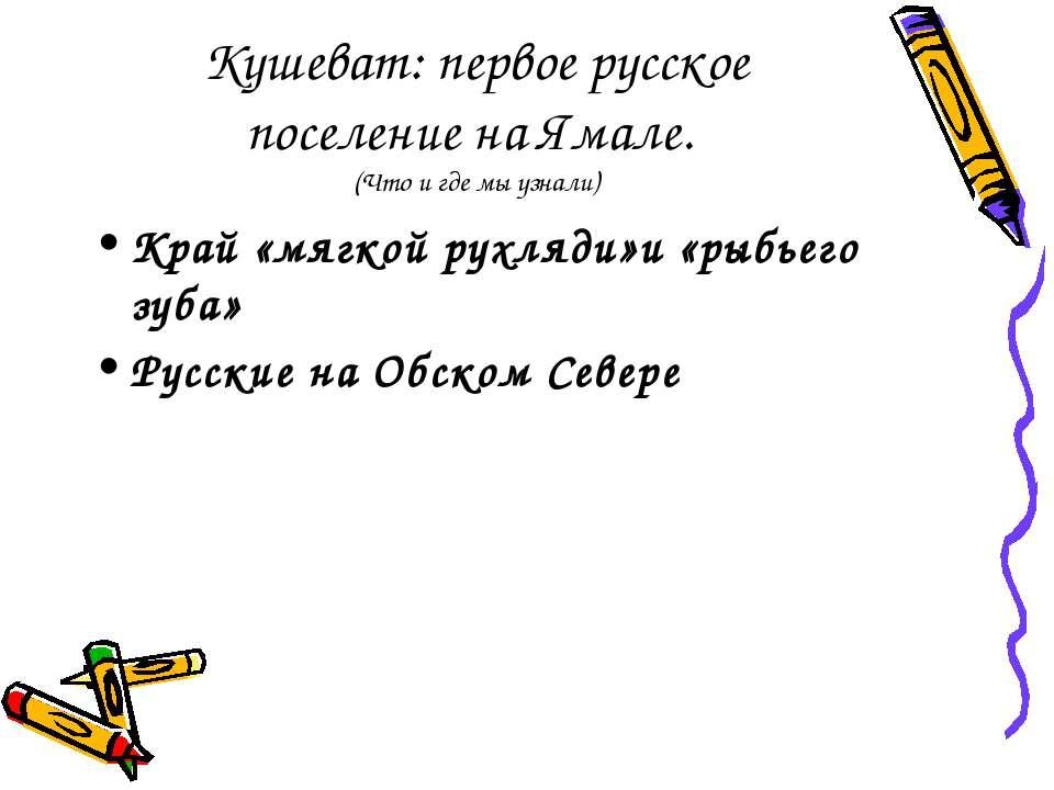 Кушеват: первое русское поселение на Ямале. (Что и где мы узнали) Край «мягко...