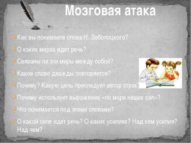 . Как вы понимаете слова Н. Заболоцкого? О каких мирах идет речь? Связаны ли ...