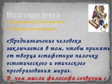 Мозговая атака Выдающийся русский философ Владимир Соловьев писал:
