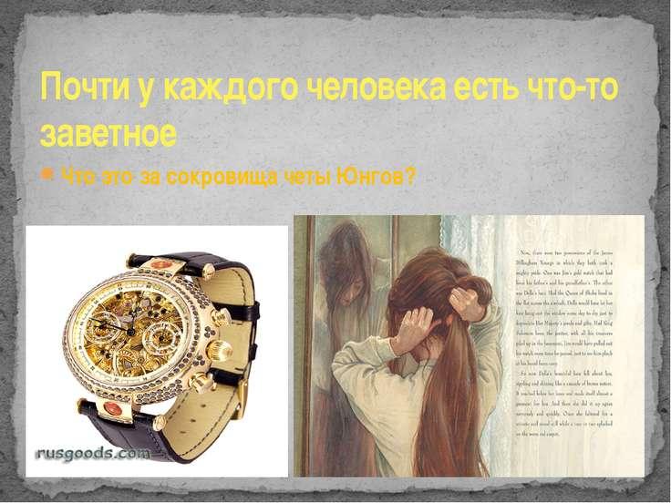 Почти у каждого человека есть что-то заветное Что это за сокровища четы Юнгов?