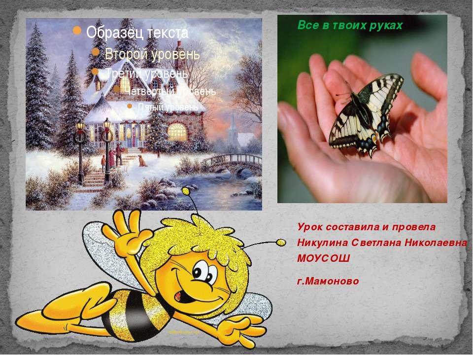 Урок составила и провела Никулина Светлана Николаевна МОУСОШ г.Мамоново