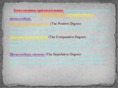 Качественные прилагательные в английском языке имеют три степени сравнения: п...