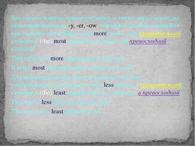 Все многосложные прилагательные, а также двусложные, не оканчивающиеся на -у,...
