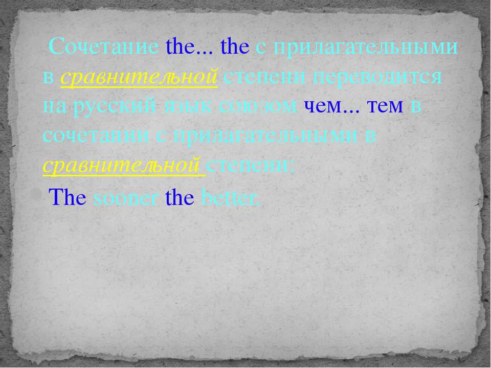 Сочетание the... the с прилагательными в сравнительной степени переводится на...
