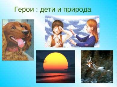 Герои : дети и природа