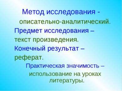 Метод исследования - описательно-аналитический. Предмет исследования – текст ...