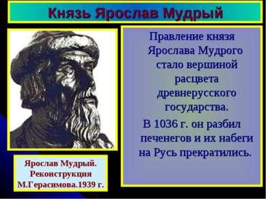 Князь Ярослав Мудрый Правление князя Ярослава Мудрого стало вершиной расцвета...