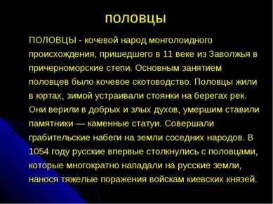 половцы ПОЛОВЦЫ - кочевой народ монголоидного происхождения, пришедшего в 11 ...