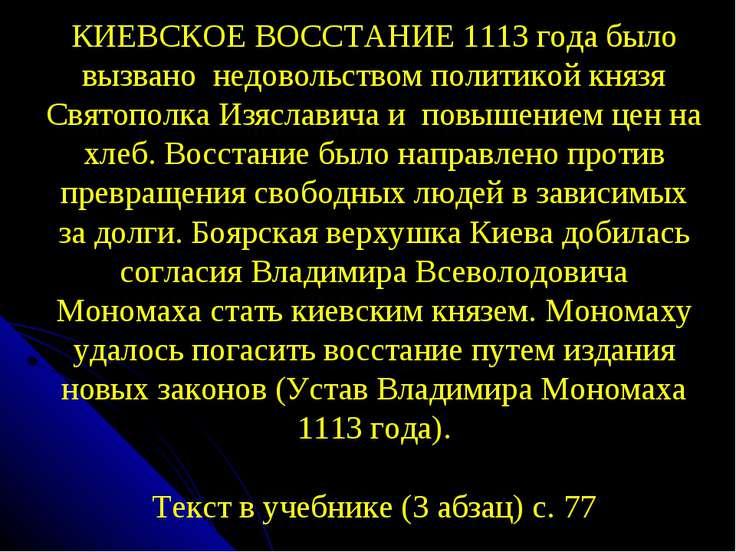 КИЕВСКОЕ ВОССТАНИЕ 1113 года было вызвано недовольством политикой князя Свято...