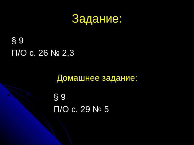Задание: § 9 П/О с. 26 № 2,3 Домашнее задание: § 9 П/О с. 29 № 5