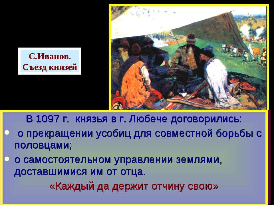 В1093 г.умер Всеволод-последний сын Яросла ва.Киевляне избрали князем Святопо...
