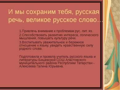 И мы сохраним тебя, русская речь, великое русское слово… 1.Привлечь внимание ...