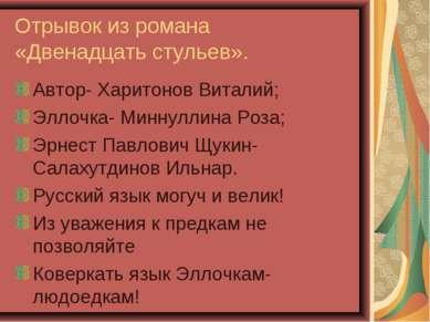Отрывок из романа «Двенадцать стульев». Автор- Харитонов Виталий; Эллочка- Ми...