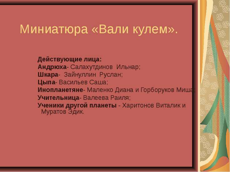 Миниатюра «Вали кулем». Действующие лица: Андрюха- Салахутдинов Ильнар; Шкара...