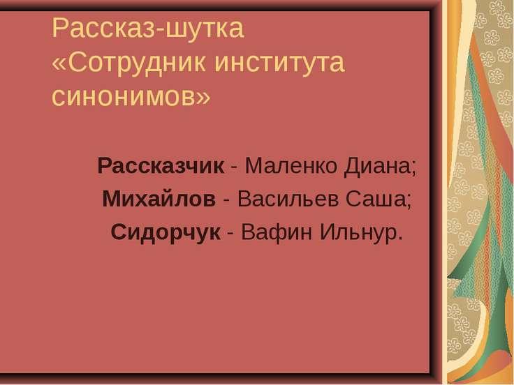 Рассказ-шутка «Сотрудник института синонимов» Рассказчик - Маленко Диана; Мих...
