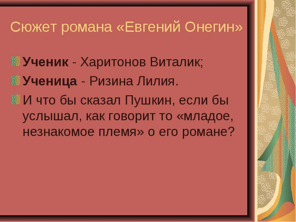 Сюжет романа «Евгений Онегин» Ученик - Харитонов Виталик; Ученица - Ризина Ли...