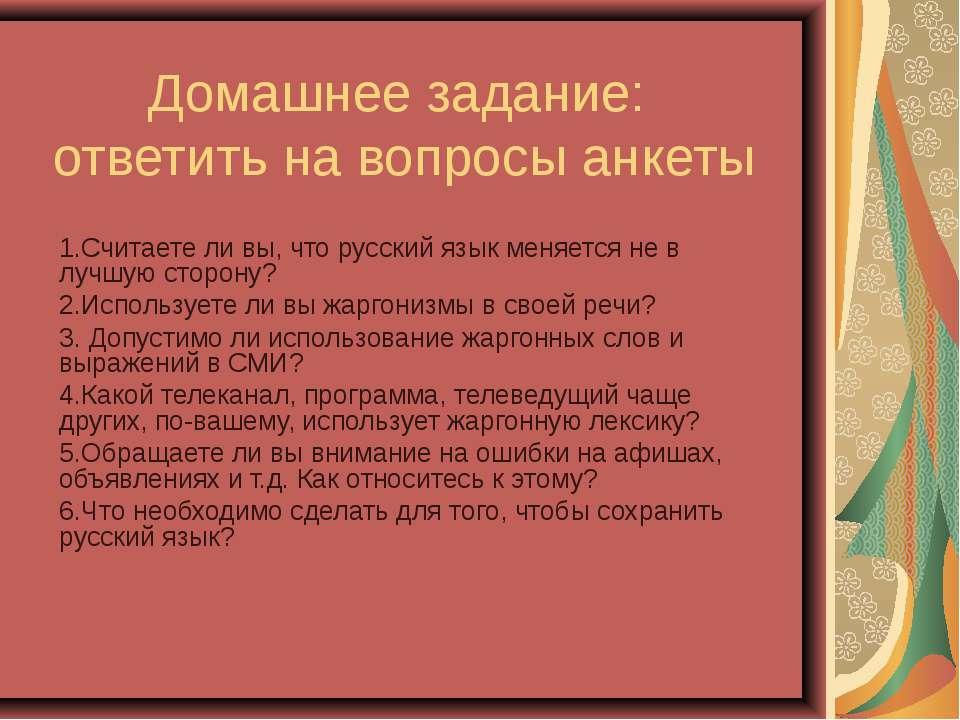 Домашнее задание: ответить на вопросы анкеты 1.Считаете ли вы, что русский яз...