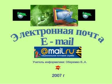 2007 г Учитель информатики: Оберемко В..А.