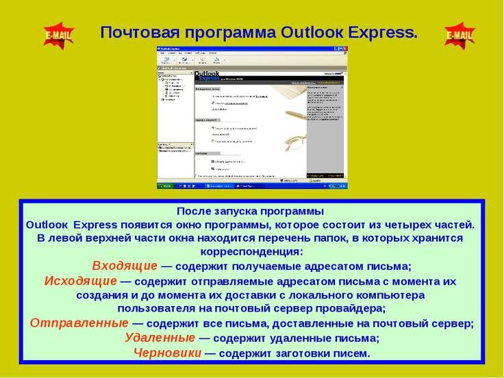 Почтовая программа Оutlоок Ехргеss. После запуска программы Оutlоок Ехргess п...