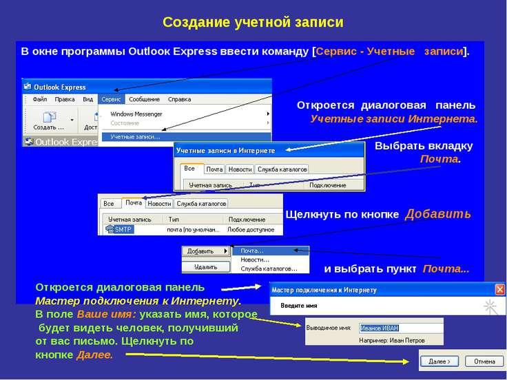 Создание учетной записи В окне программы Оutlоок Ехргеss ввести команду [Серв...