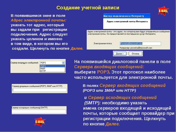 Создание учетной записи В появившемся окне в поле Адрес электронной почты: ук...