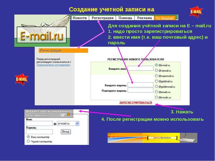 Создание учетной записи на Для создания учётной записи на E – mail.ru 1. надо...