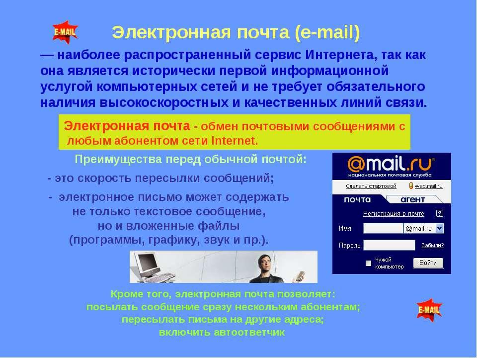 Электронная почта (e-mail) — наиболее распространенный сервис Интернета, так ...