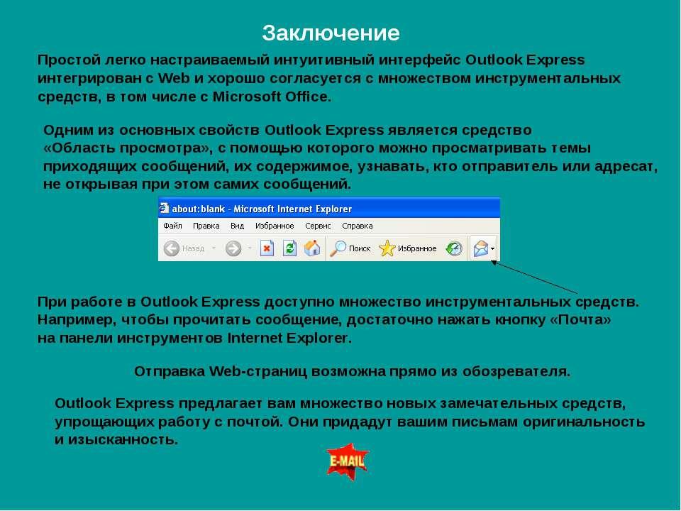 Заключение Простой легко настраиваемый интуитивный интерфейс Outlook Express ...