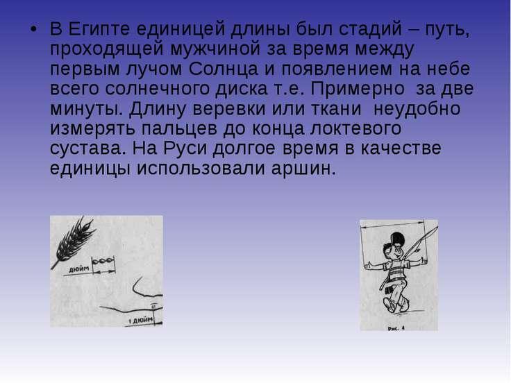 В Египте единицей длины был стадий – путь, проходящей мужчиной за время между...