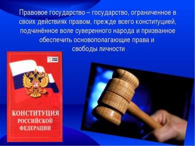 Правовое государство – государство, ограниченное в своих действиях правом, пр...