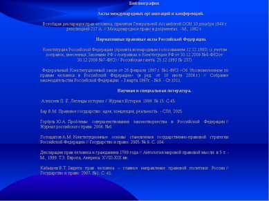 Библиография Акты международных организаций и конференций. Всеобщая декларац...