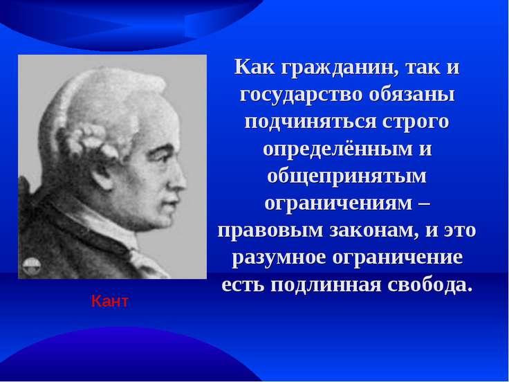 Как гражданин, так и государство обязаны подчиняться строго определённым и об...