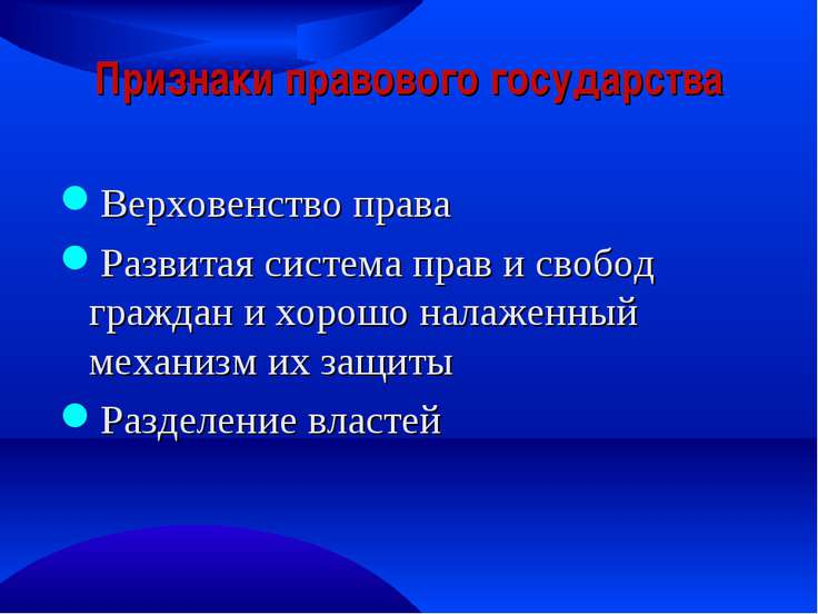 Признаки правового государства Верховенство права Развитая система прав и сво...