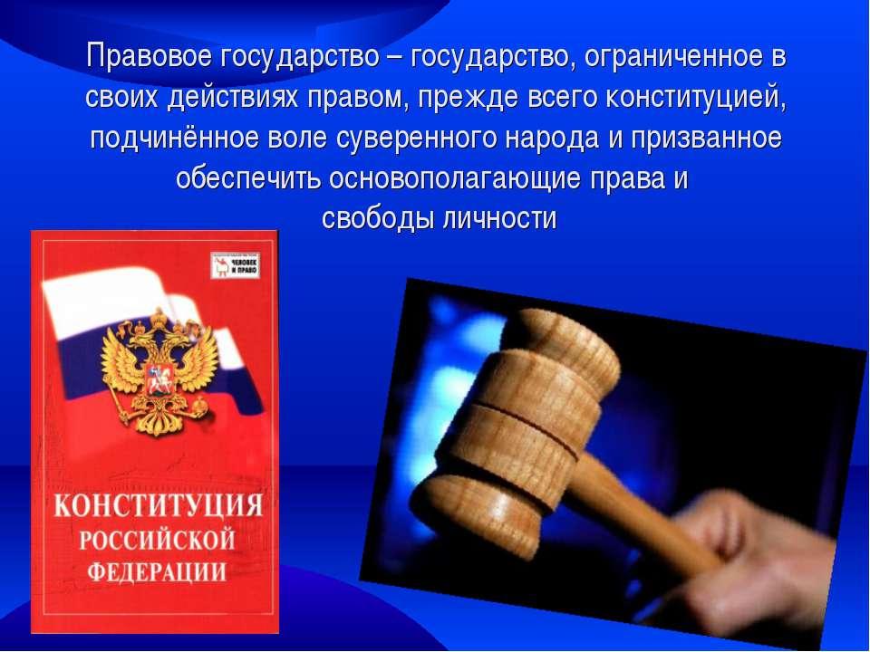 Гляди юридическая помощь ее значение посадку здесь