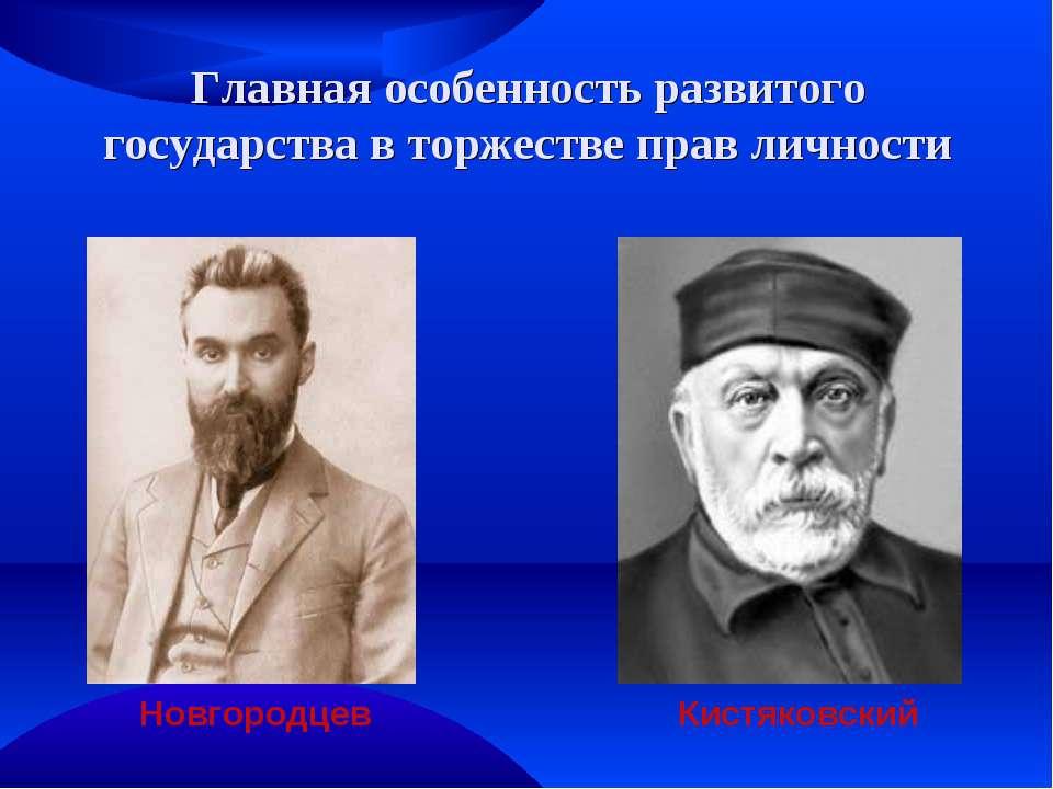 Главная особенность развитого государства в торжестве прав личности Новгородц...