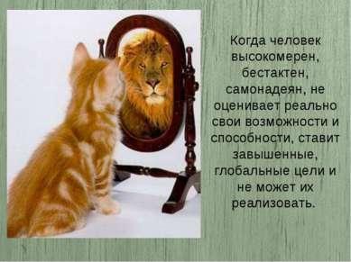 Когда человек высокомерен, бестактен, самонадеян, не оценивает реально свои в...