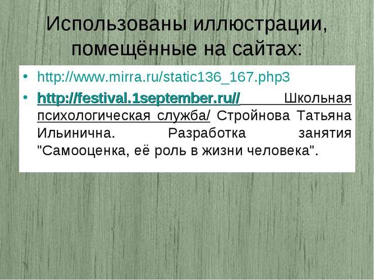 Использованы иллюстрации, помещённые на сайтах: http://www.mirra.ru/static136...