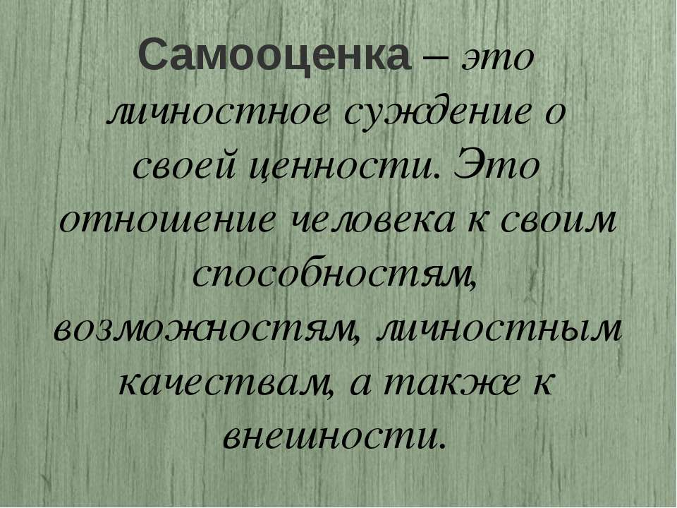 Самооценка – это личностное суждение о своей ценности. Это отношение человека...