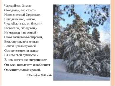 Чародейкою Зимою Околдован, лес стоит - И под снежной бахромою, Неподвижною, ...