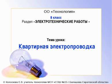 Тема урока: Квартирная электропроводка 8 класс Раздел «ЭЛЕКТРОТЕХНИЧЕСКИЕ РАБ...