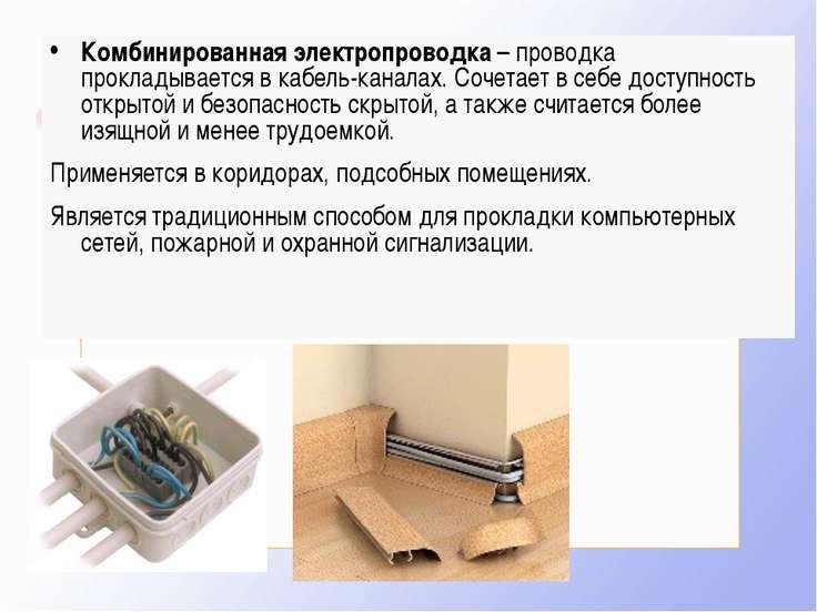 Комбинированная электропроводка – проводка прокладывается в кабель-каналах. С...