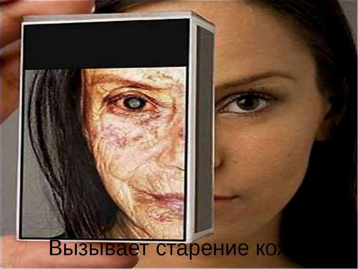 Вызывает старение кожи