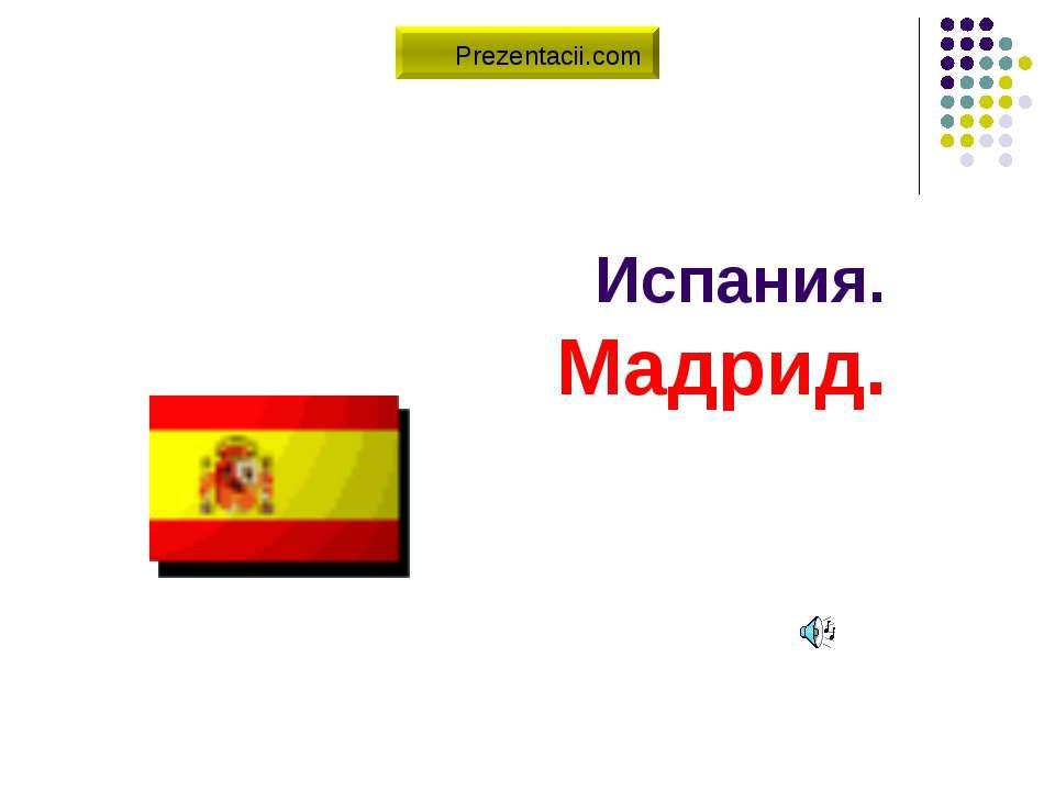 Испания. Мадрид. Prezentacii.com