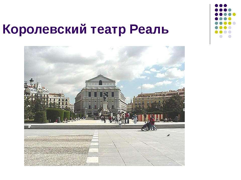 Королевский театр Реаль