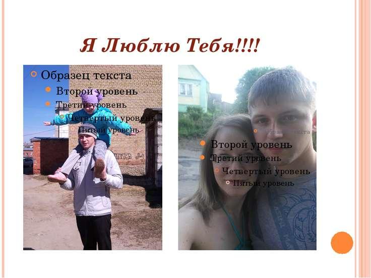 Я Люблю Тебя!!!!