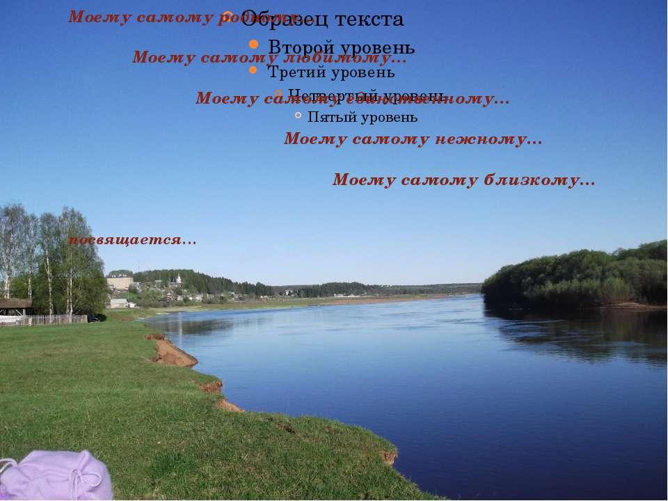 Моему самому родному… Моему самому любимому… Моему самому единственному… Моем...