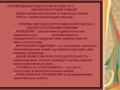 РЕКОМЕНДАЦИЯ ПЕДАГОГАМ ПО РАБОТЕ С НЕБЛАГОПОЛУЧНОЙ СЕМЬЕЙ. Корректировка восп...